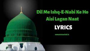 dil-me-ishq-e-nabi-ke-ho-aisi-lagan-lyrics