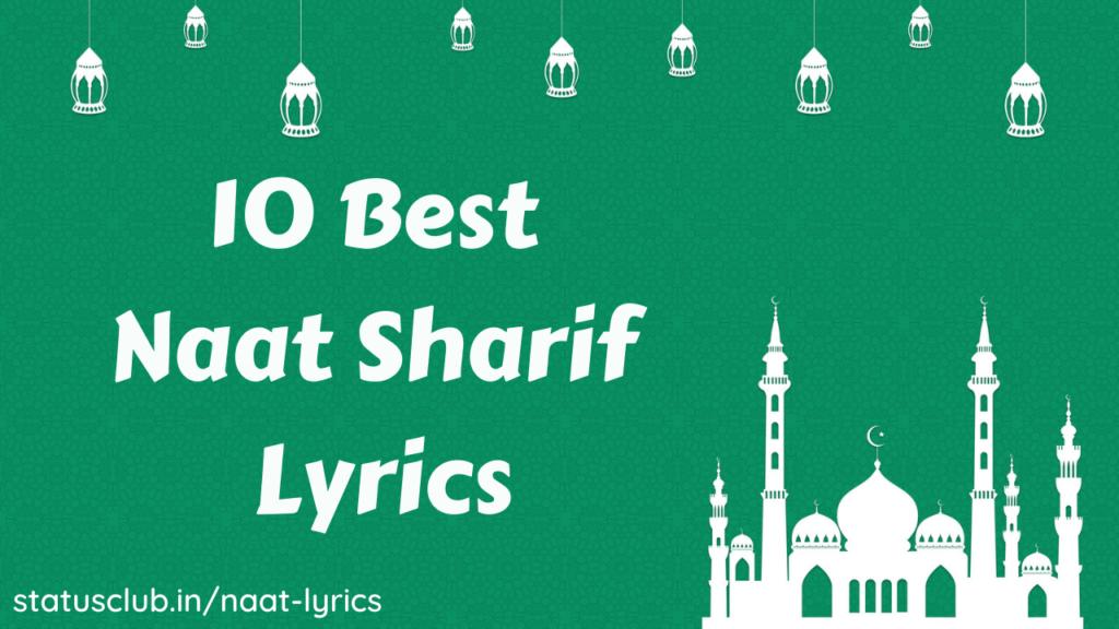 10 Best Naat Sharif Lyrics
