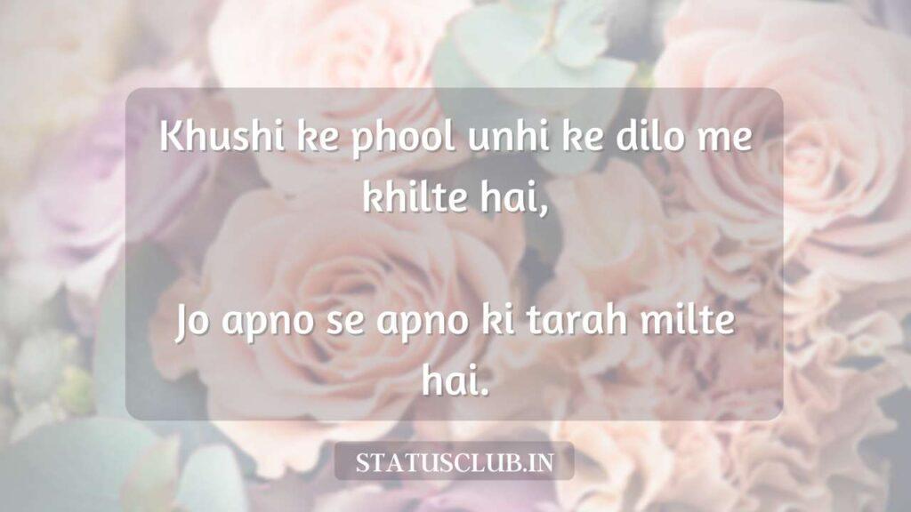 Gulaab Phool Shayari in Hindi