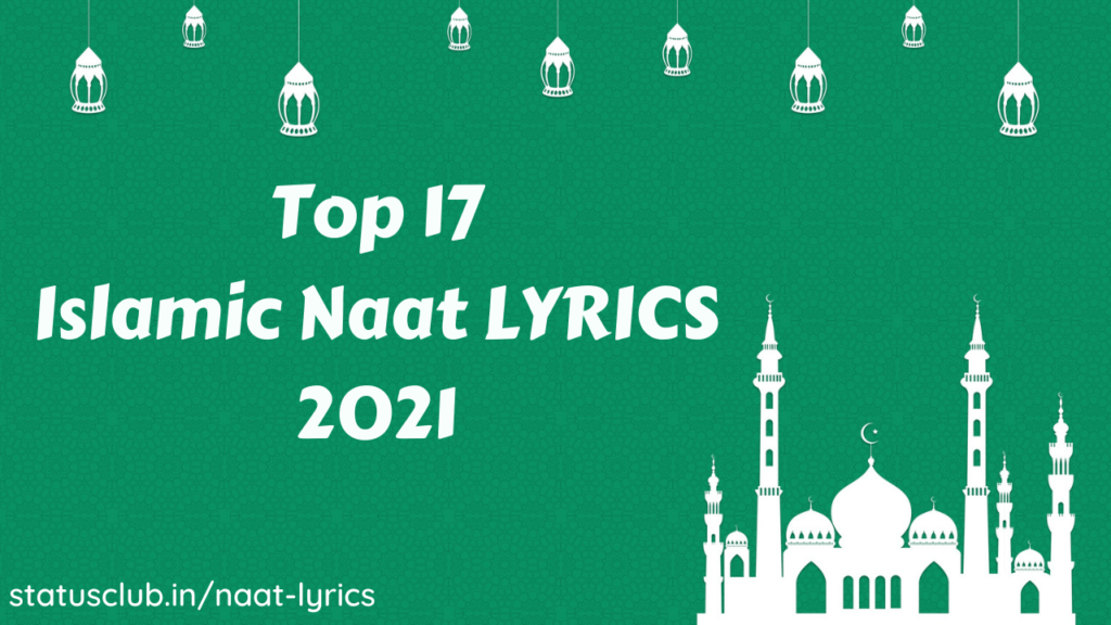 Top 17 Islamic Naat Lyrics 2021