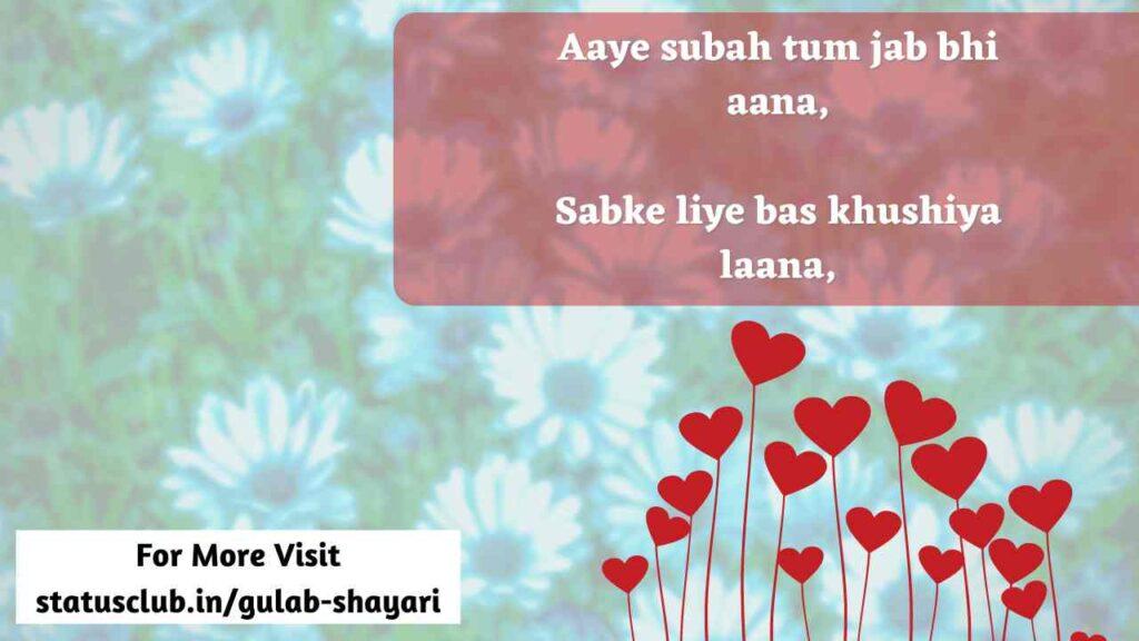 gulab shayari 2 lines for fb