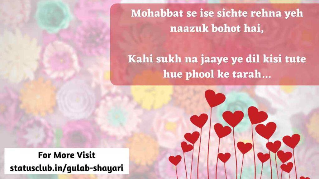 gulab shayari 2 lines for whatsapp