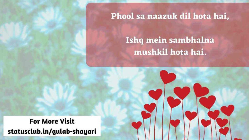 love gulab shayari hindi