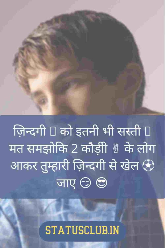 attitude whatsapp statuss in hindi