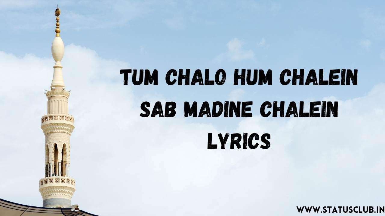Tum Chalo Hum Chalein Sab Madine Chalein Lyrics