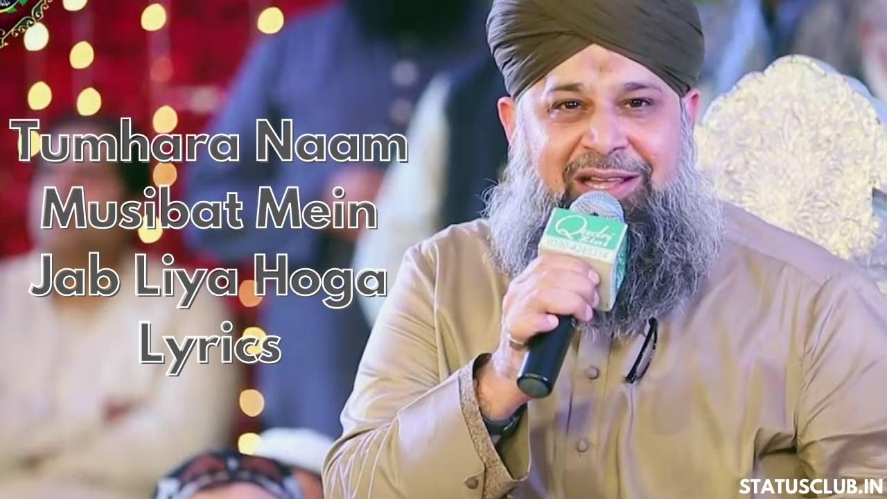 Tumhara Naam Musibat Mein Jab Liya Hoga Lyrics