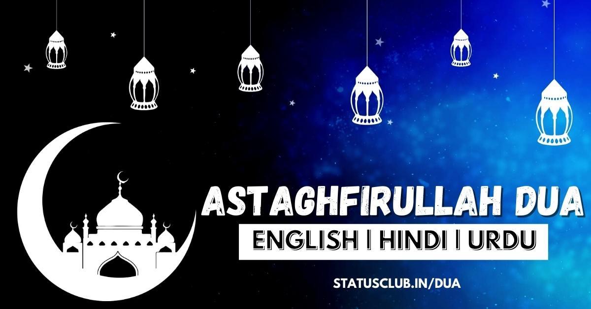 Astaghfirullah Dua