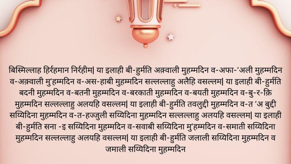 Darood Muqadas in Hindi Image