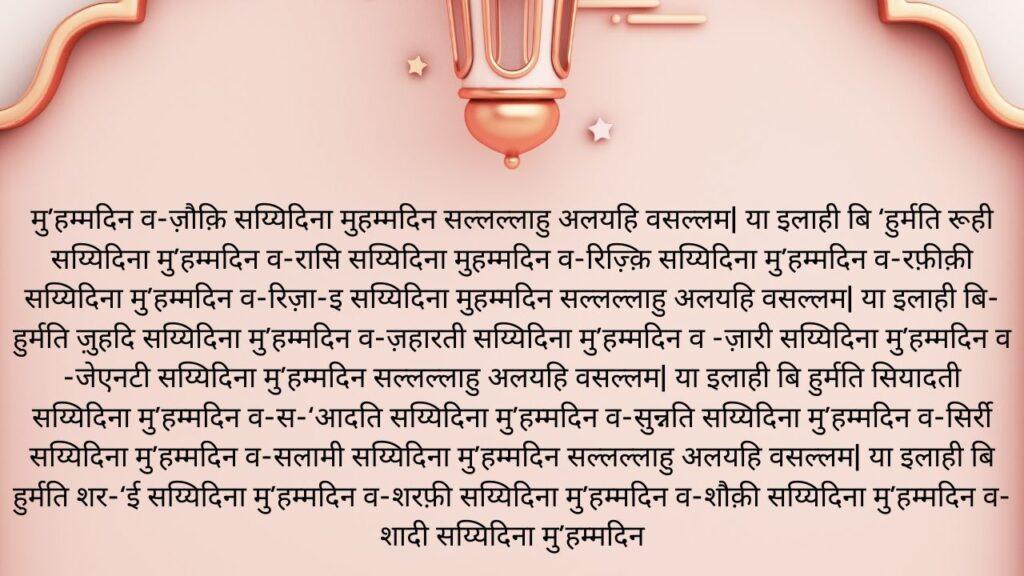 Darood Muqadas in Hindi Image 3