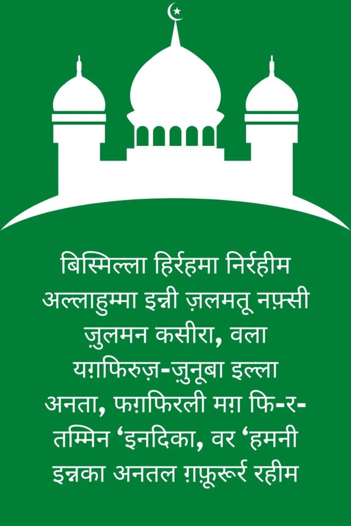 Dua E Masura in Hindi Image