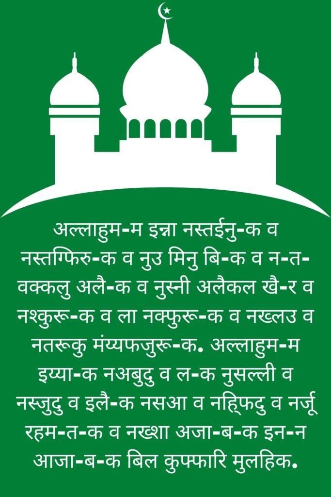 Dua E Qunoot in Hindi Image