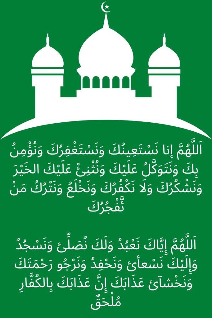 Dua E Qunoot in Urdu Image