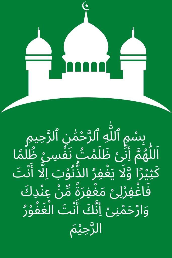 Dua Masura in Urdu Image