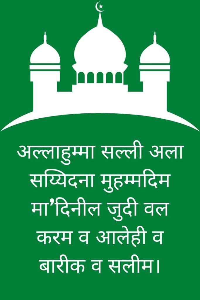 Durood E Ghousia in Hindi Image