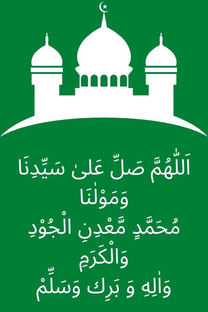 Durood E Ghousia in Urdu Image
