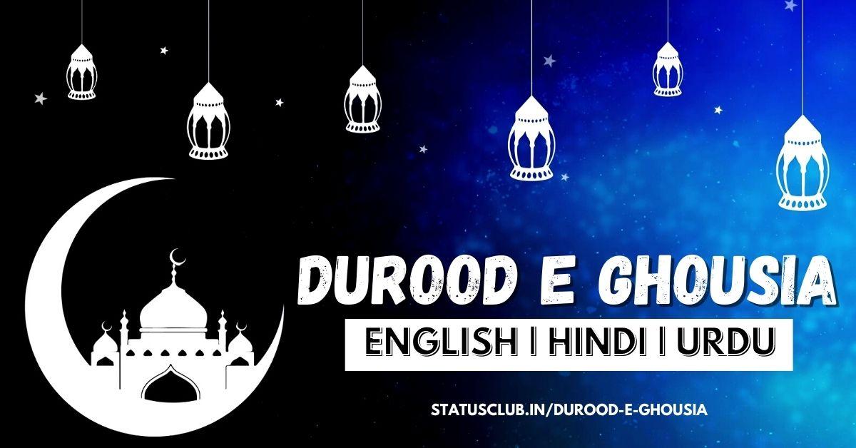 Durood E Ghousia