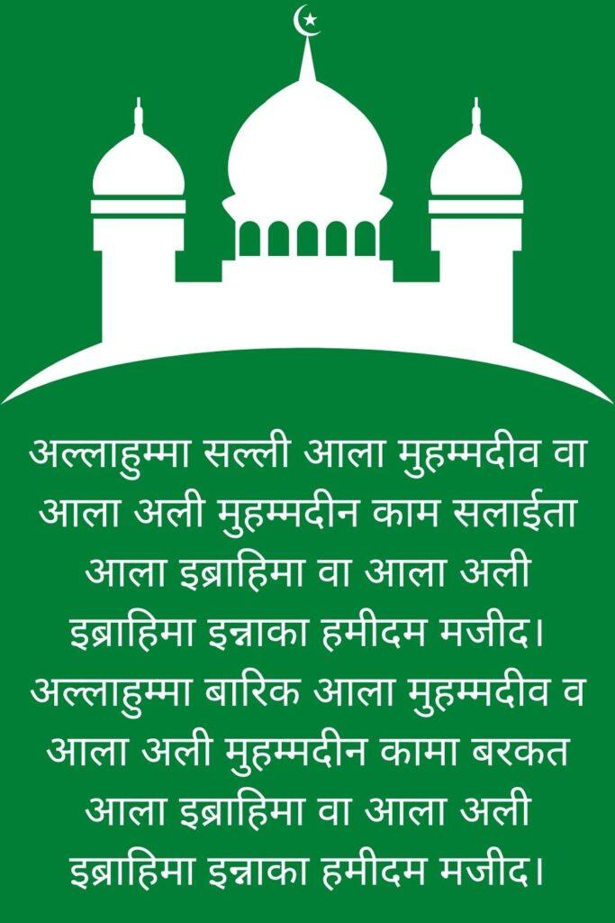 Durood E Ibrahim in Hindi Image