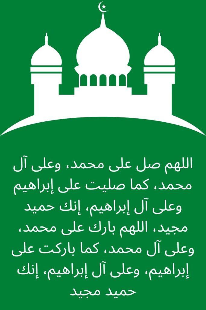 Durood E Ibrahim in Urdu Image