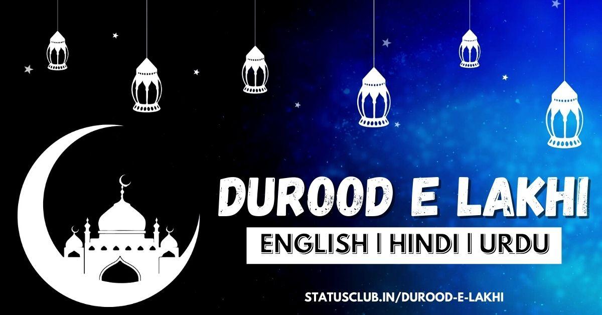 Durood E Lakhi