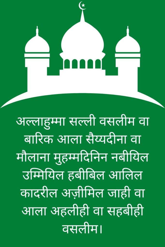 Durood E Mustafa in Hindi Image
