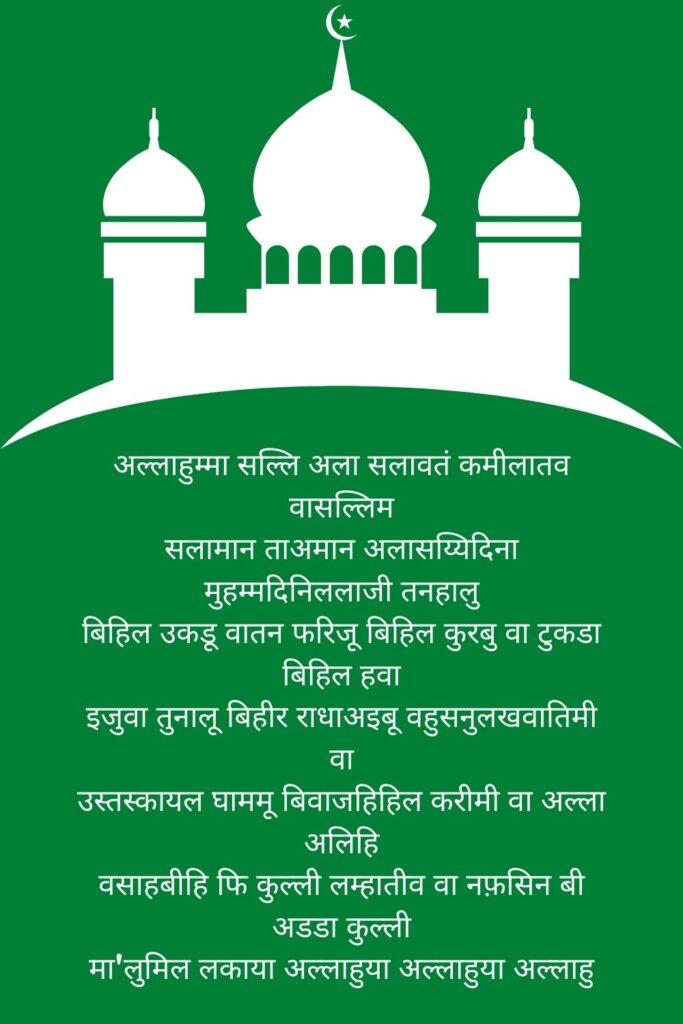 Durood E Nariya in Hindi Image