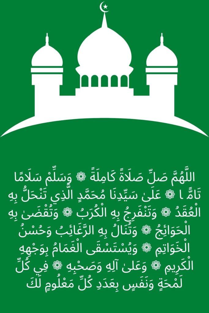 Durood E Nariya in Urdu Image