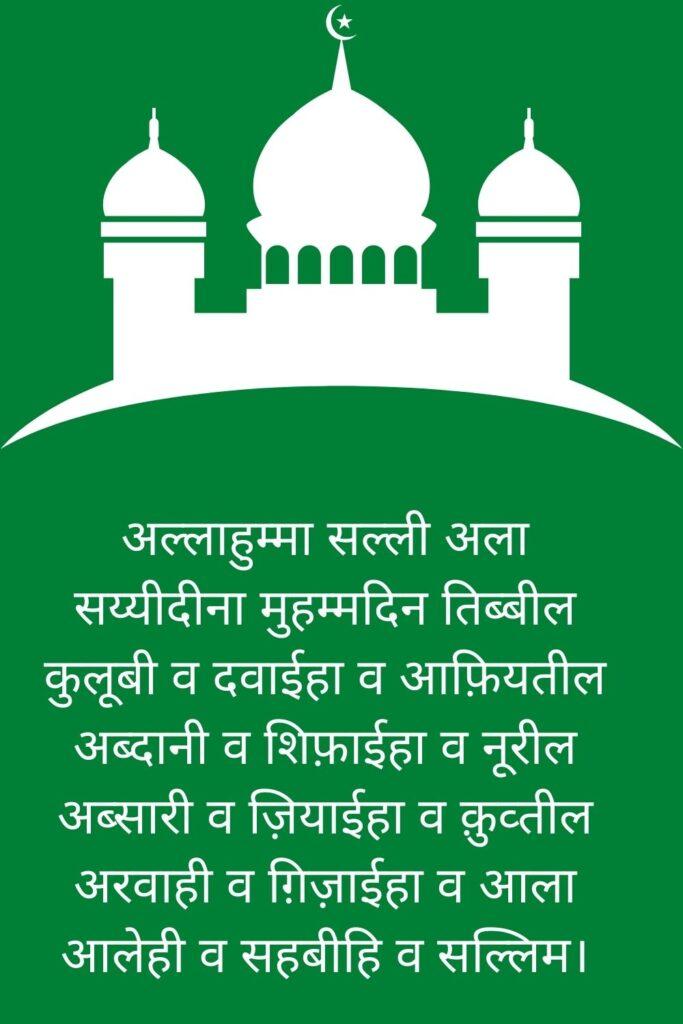 Durood E Shifa Hindi Image