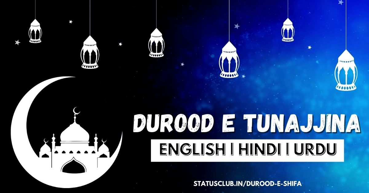 Durood E Tunajjina