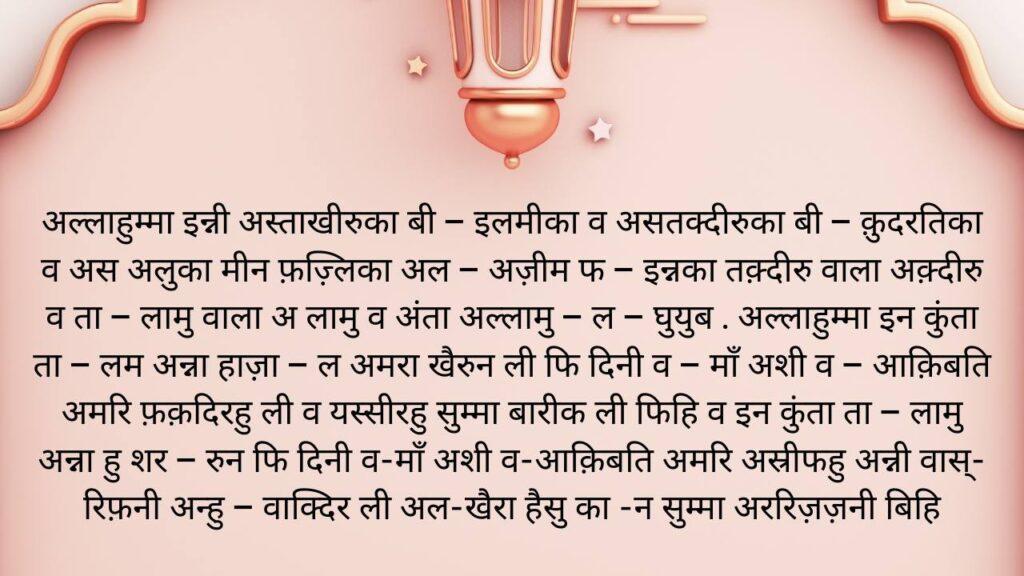 Istikhara Dua in Hindi Image