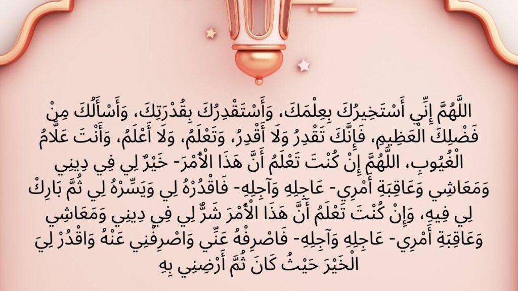 Istikhara Dua in Urdu Image