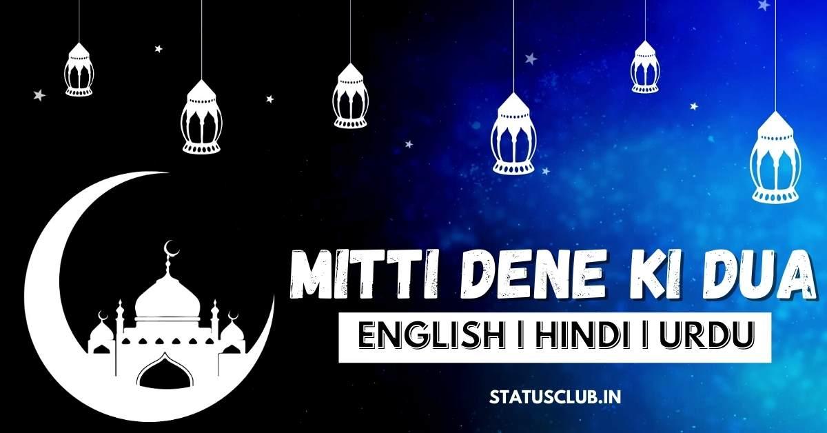 Mitti Dene Ki Dua