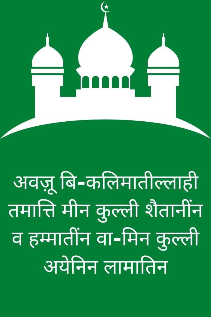 Nazar Ki Dua in Hindi Image
