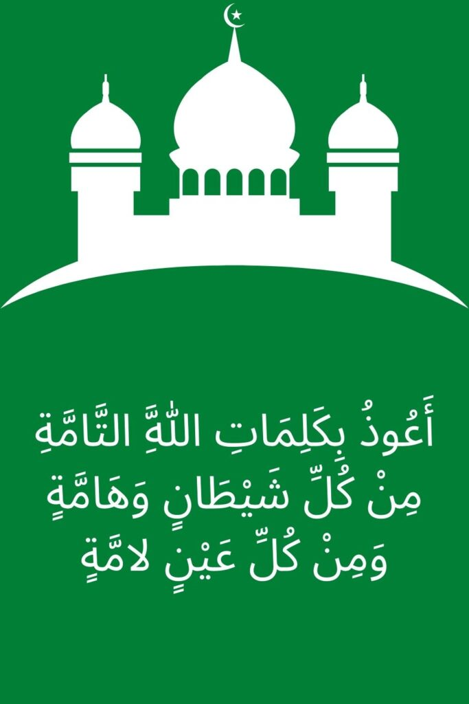 Nazar Ki Dua in Urdu Image