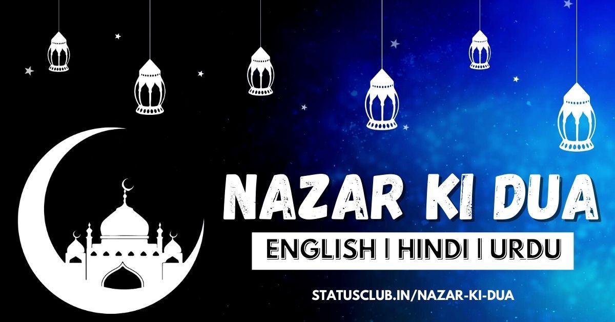 Nazar Ki Dua