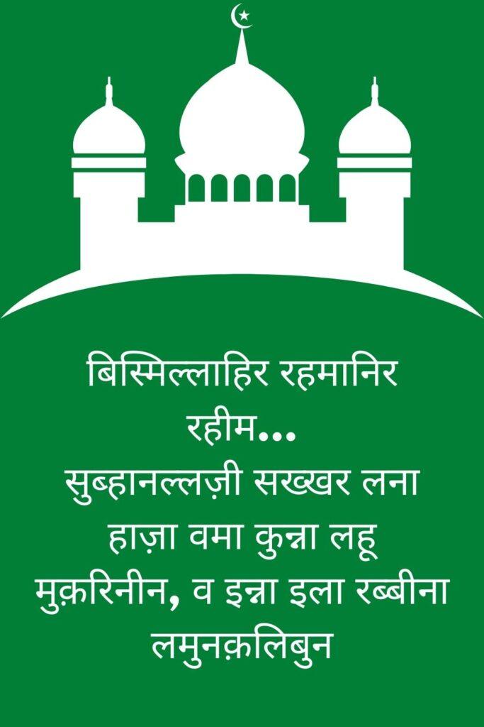 Safar Ki Dua in Hindi Image