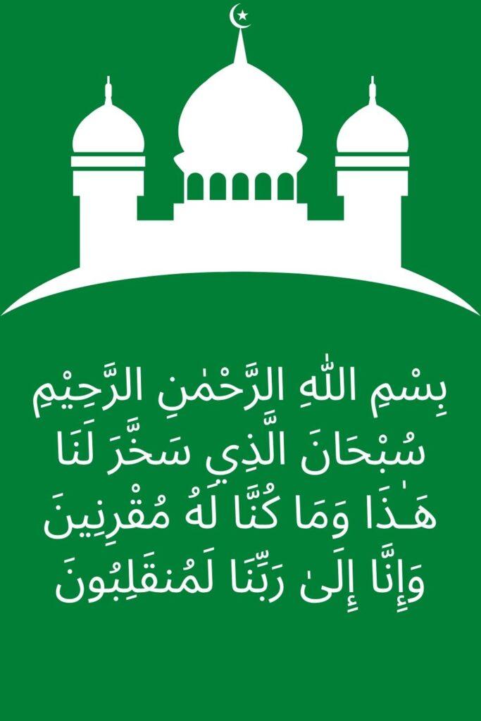 Safar Ki Dua in Urdu Image