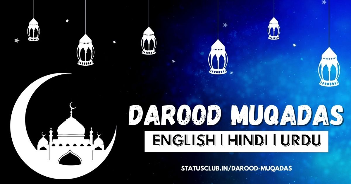 darood muqadas