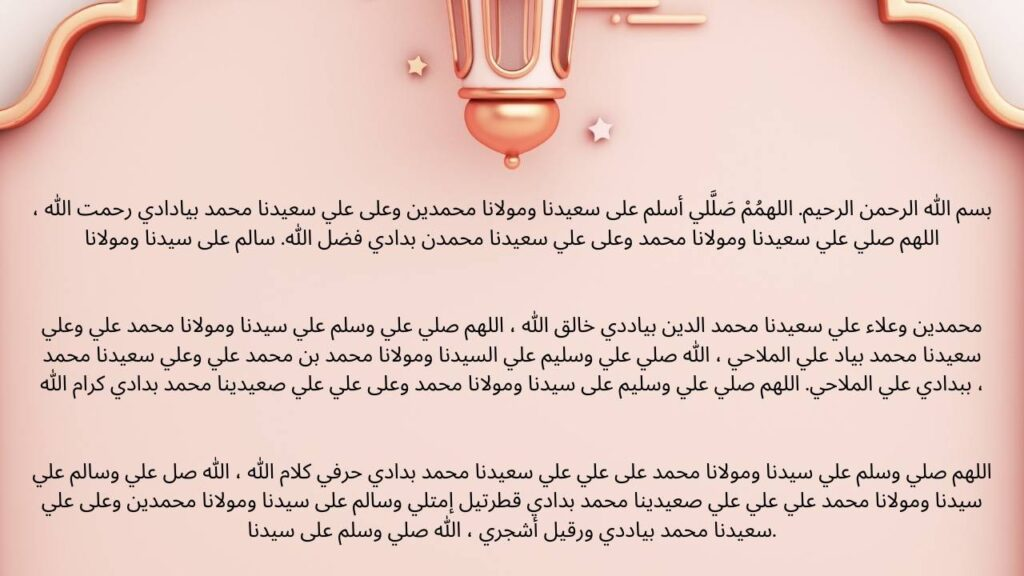 durood e lakhi in arabic image