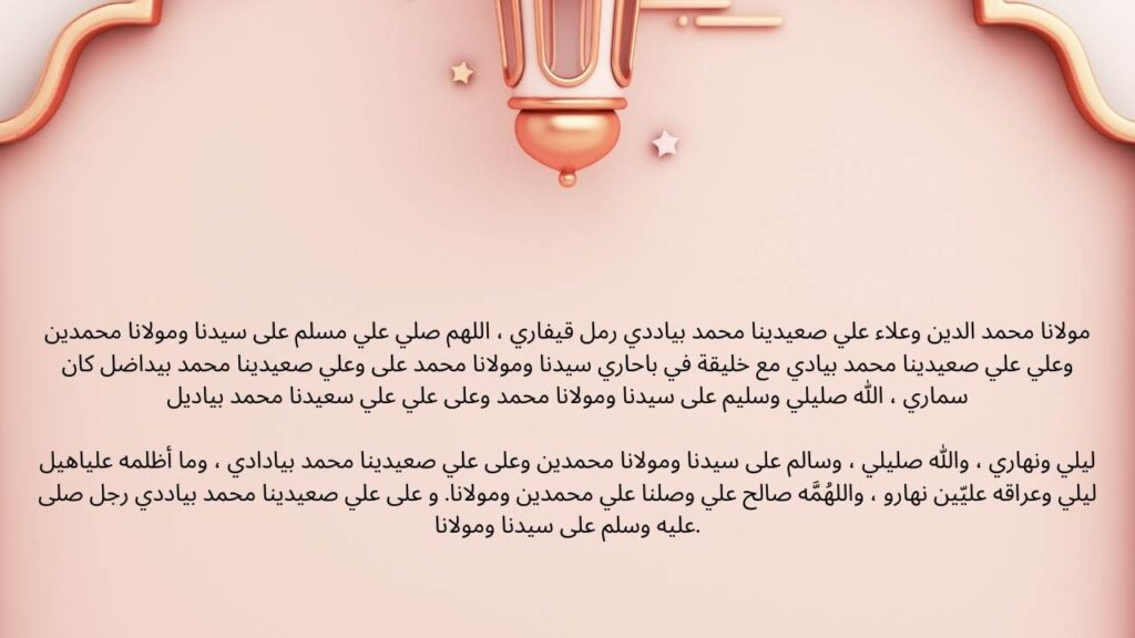 durood e lakhi in arabic image 2