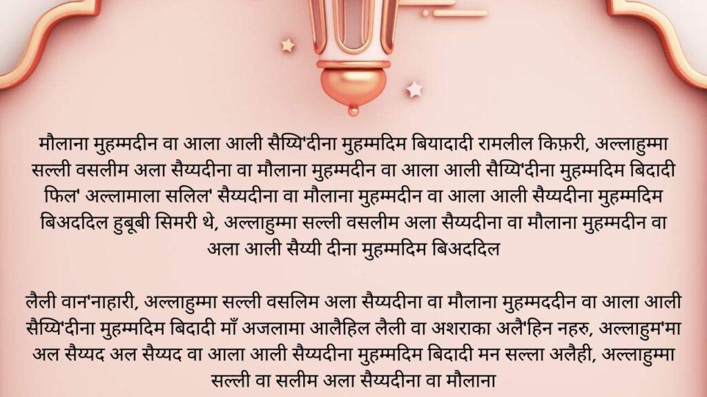 durood e lakhi in hindi image 3